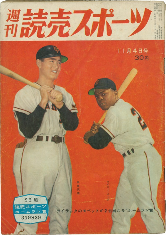 Rare Willie Mays & Nagashima Japanese Magazine