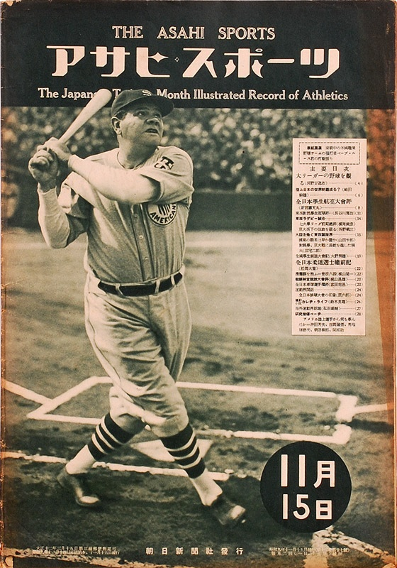 Rare 1934 Japanese Athletic Magazine with Babe Ruth on the Cover