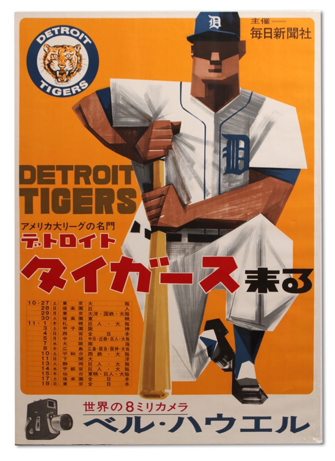 1968 Detroit Tigers Tour of Japan Advertising Poster