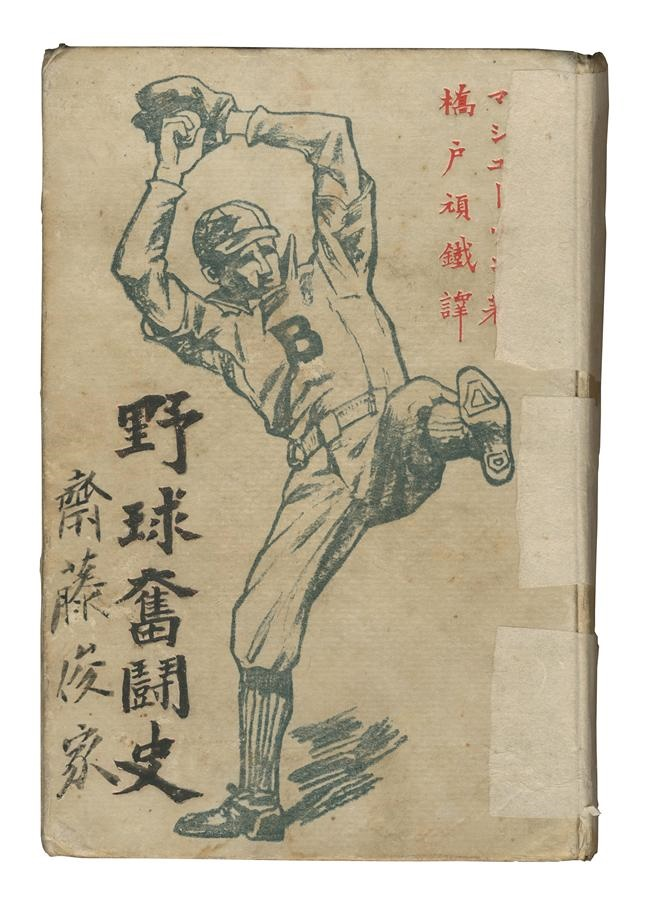 Negro League, Latin, Japanese & International Base - Fall 2013 Catalog Auction