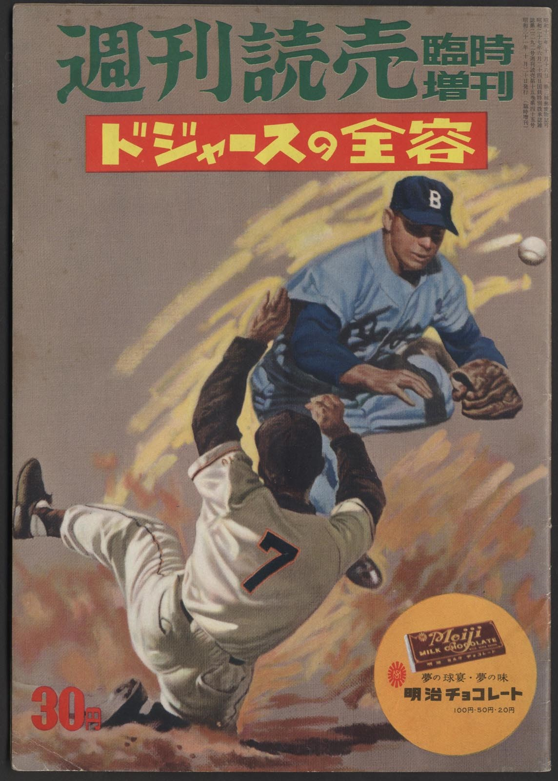 Jackie Robinson & Brooklyn Dodgers - Monthly 12-18